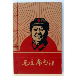 Cahier de notes Mao vintage